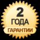 2_goda_garantii-80x80